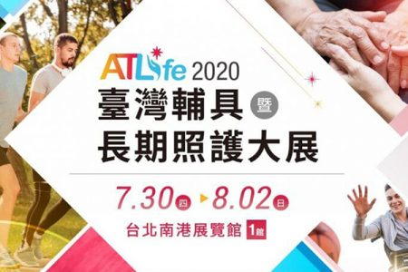2020 臺灣輔具暨長期照護大展|和豐國際邀請您共襄盛舉
