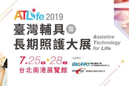 2019 臺灣輔具暨長期照護大展|和豐國際邀請您共襄盛舉
