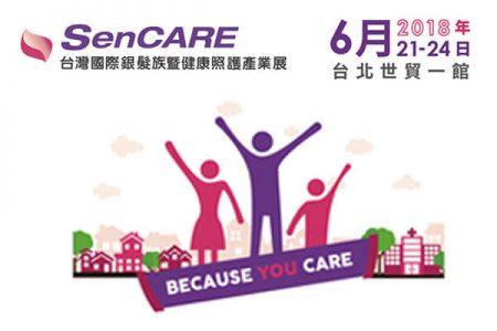 2018台灣國際銀髮族暨健康照護產業展|和豐國際邀請您共襄盛舉